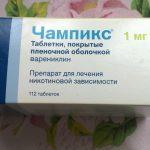 Чампикс — инструкция, аналоги, цена препарата