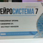 Отзывы врачей и пациентов о Нейросистема 7