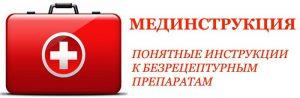 Логотип сайта МедИнструкция