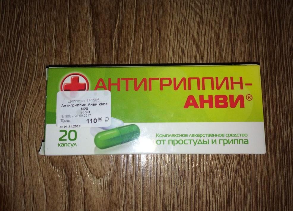 Цена антигриппин анви