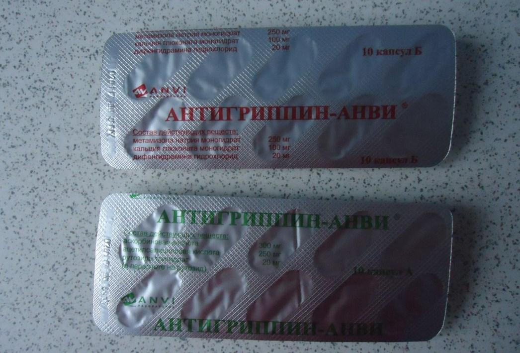 Капсулы антигриппин анви