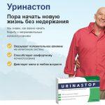 Инструкция по применению препарата Уринастоп