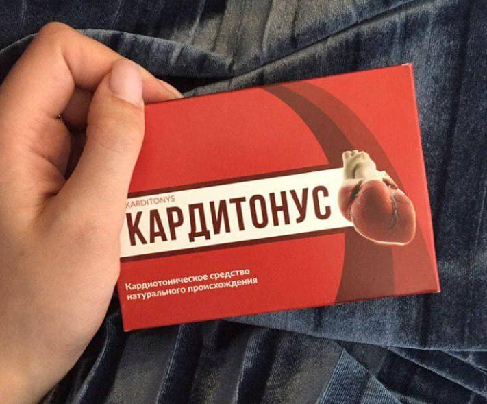 Кардитонус препарат от давления