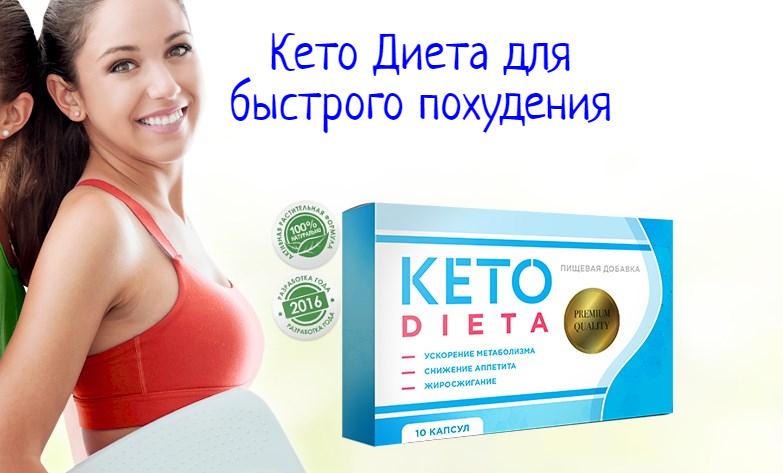 Препарат Кето Диета для быстрого похудения