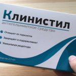Отзывы о препарате Клинистил