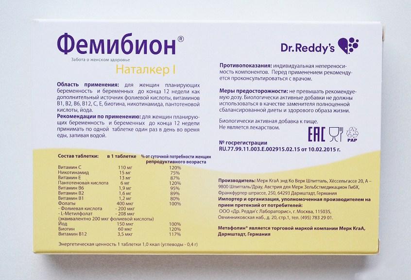 Фемибион Наталкер коробка