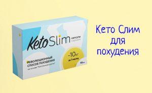 Кето Слим для быстрого похудения