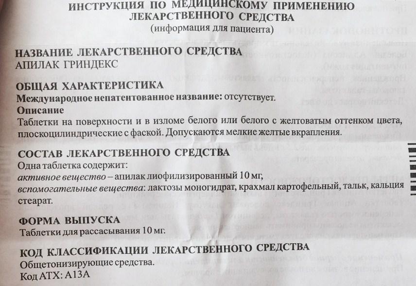 Апилак Гриндекс инструкция