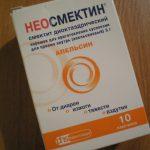 Неосмектин порошок – инструкция по применению