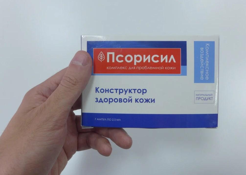 Псорисил препарат