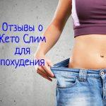 Кето Слим – отзывы покупателей о капсулах для похудения