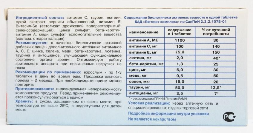 Лютеин комплекс таблица