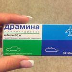 Таблетки Драмина от укачивания – инструкция по применению
