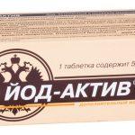 Йод-Актив для иммунитета - инструкция по применению