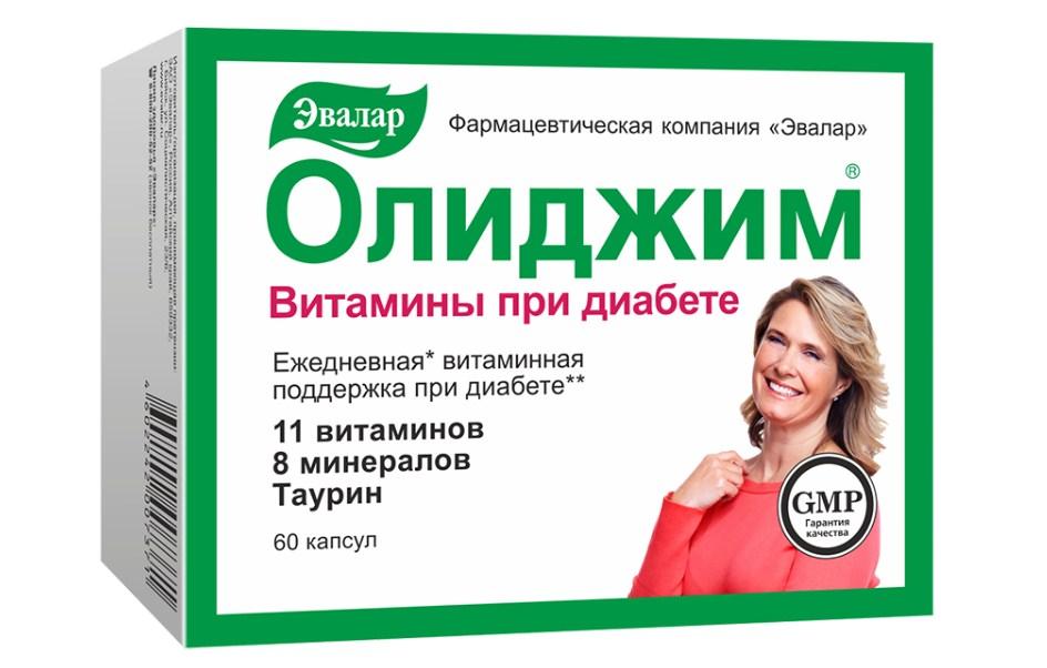 Олиджим витамины коробка