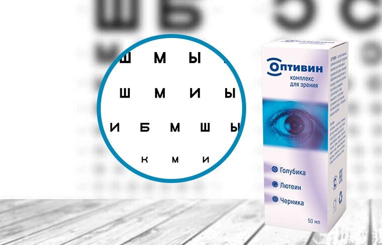 Оптивин зрение