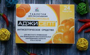 Аджисепт апельсиновые