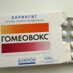 Гомеовокс - инструкция по применению