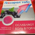 Таблетки Гексорал Табс – инструкция по применению