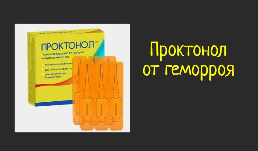 Геморрой проктонол