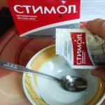 Стимол – инструкция по применению препарата