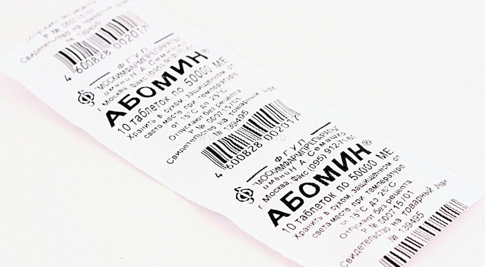 Абомин таблетки