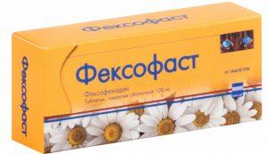 Фексофаст коробка