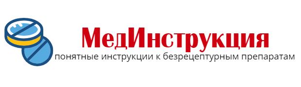 МедИнструкция