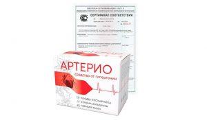 Артерио сертификат