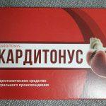 Кардитонус – шипучие таблетки от гипертонии