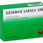 Бенфогамма - инструкция по применению