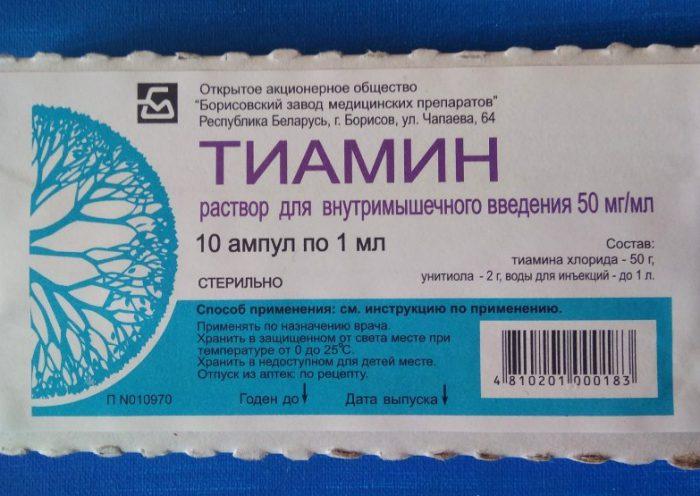Тиамин коробка