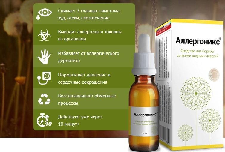 Аллергоникс свойства