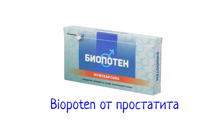 Биопотен