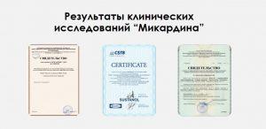 Микардин сертификаты