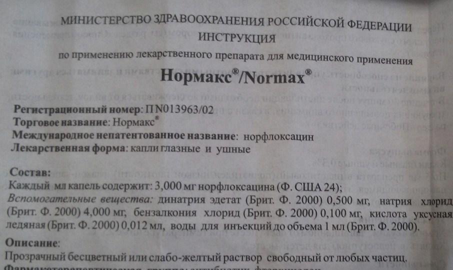 Нормакс инструкция
