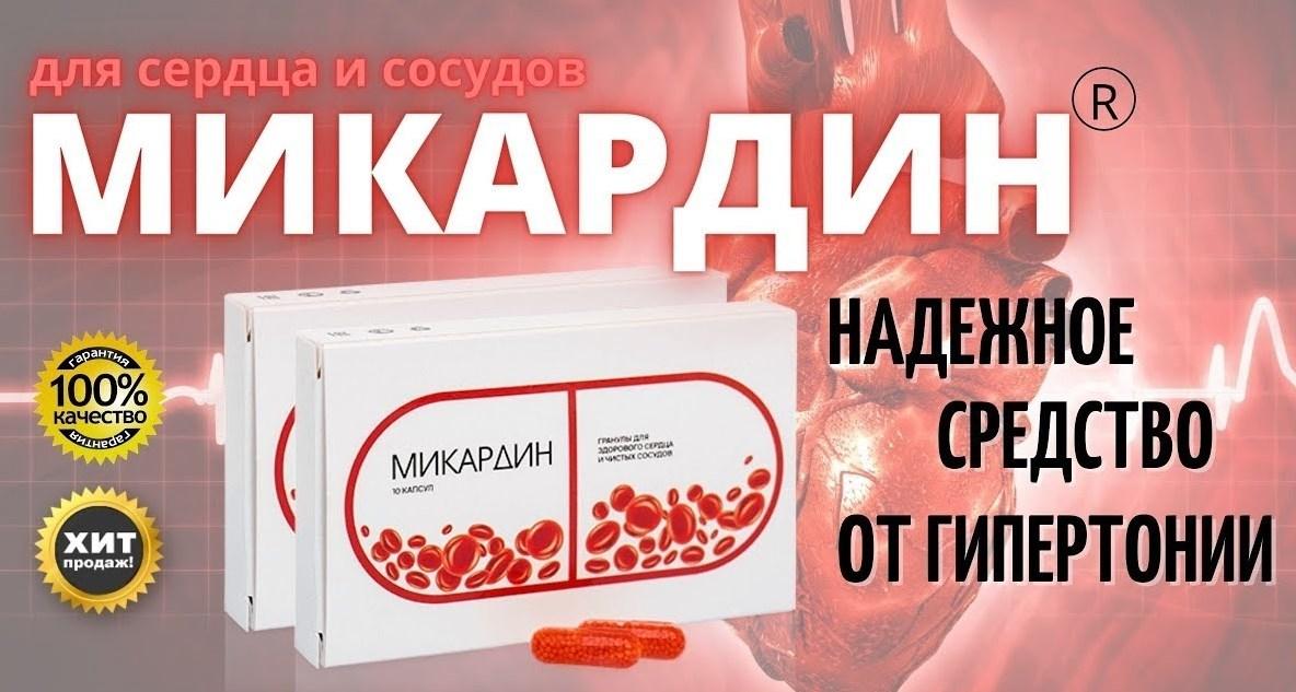 Микардин лекарство
