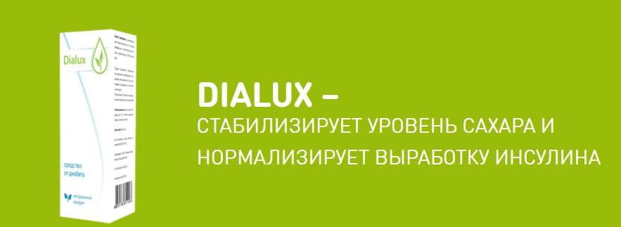 Диалюкс