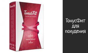 ТонусФит похудение