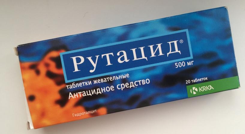 Рутацид упаковка