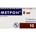 Эметрон таблетки - инструкция по применению