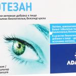 Лютезан капсулы для зрения - инструкция по применению