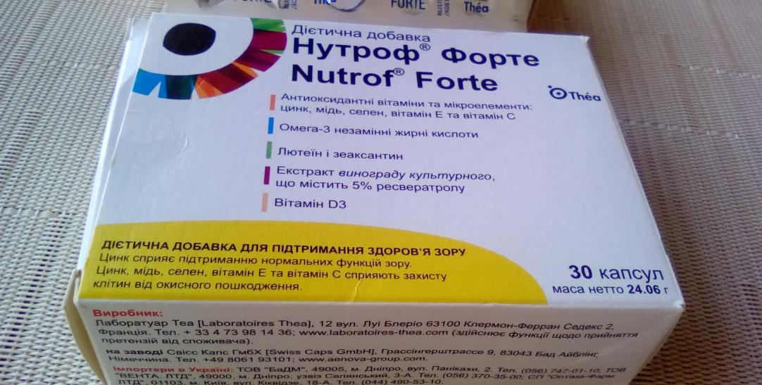 Нутроф Форте коробка