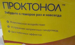 Проктонол препарат
