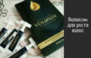 Волоксин