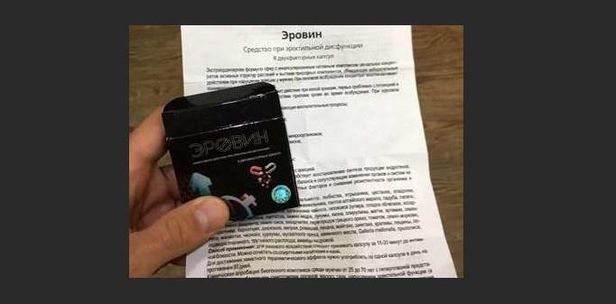 Эровин инструкция