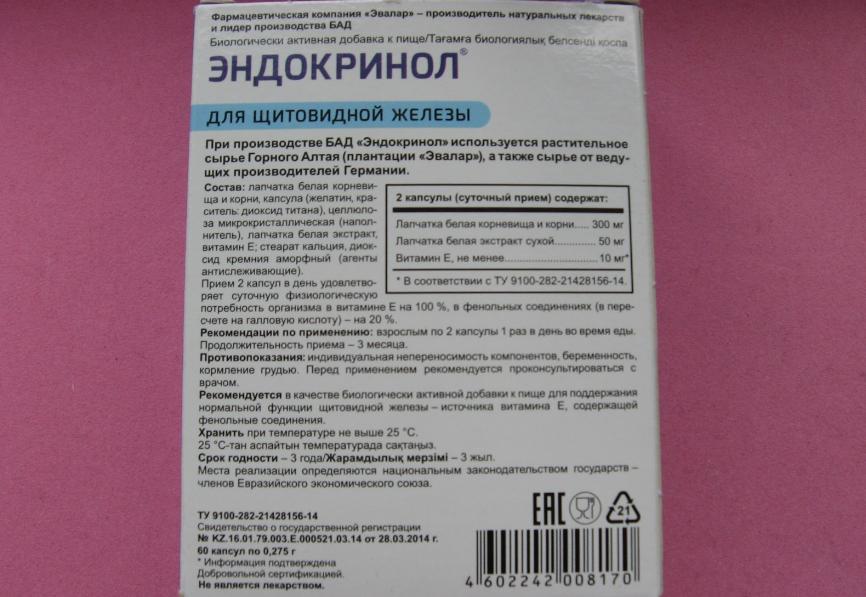 Эндокринол инструкция