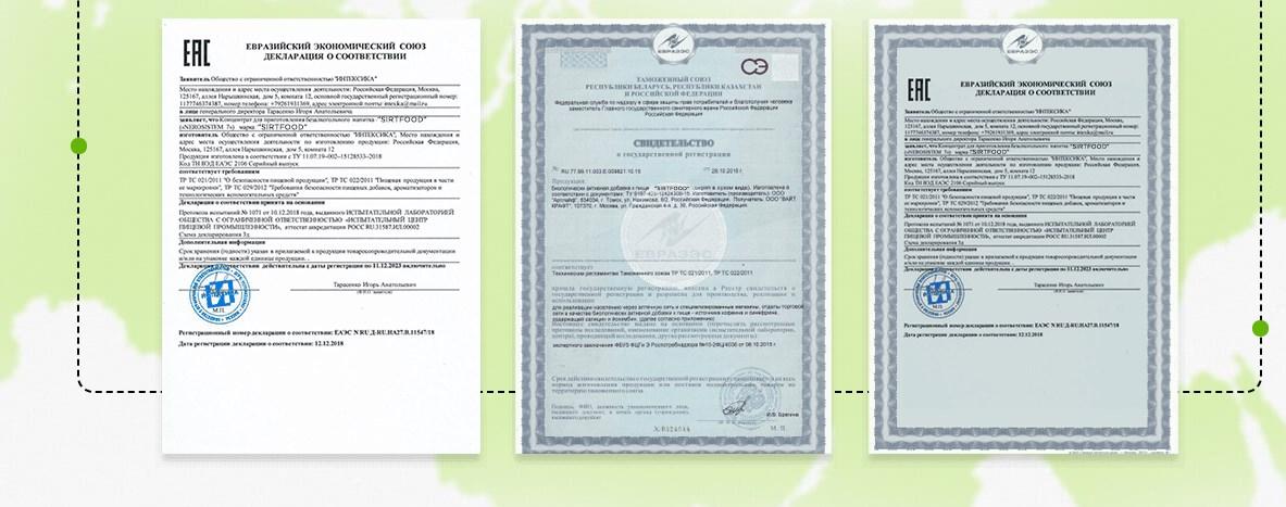 Сиртфуд диета сертификаты
