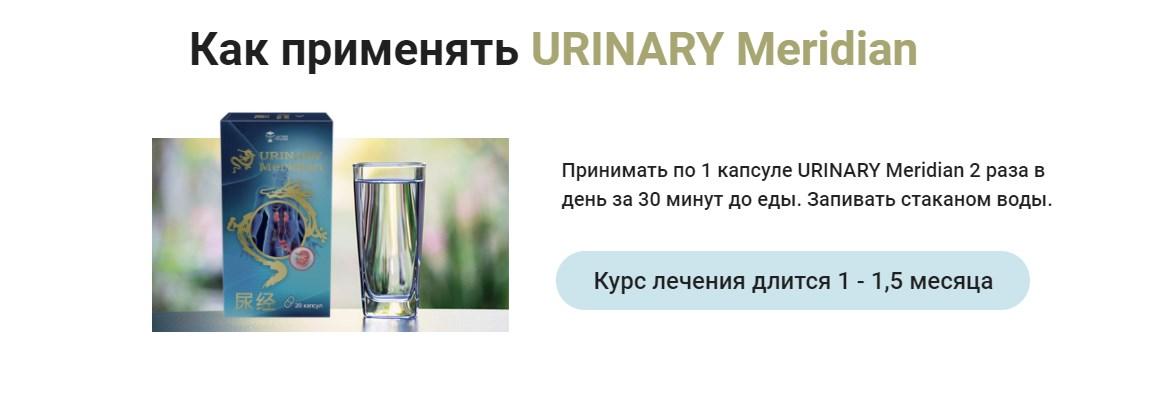 Уринари меридиан инструкция