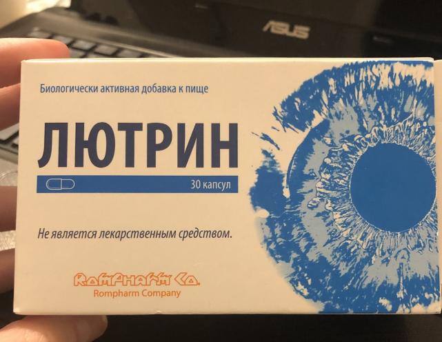 Лютрин коробка